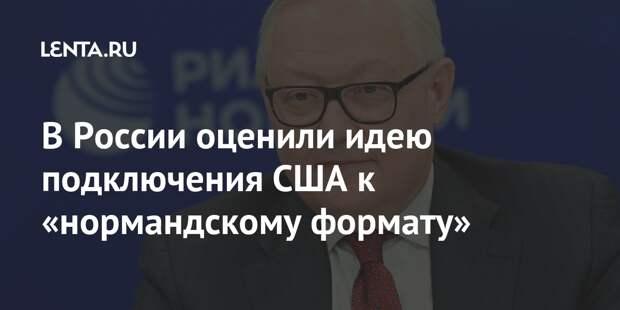 В России оценили идею подключения США к «нормандскому формату»