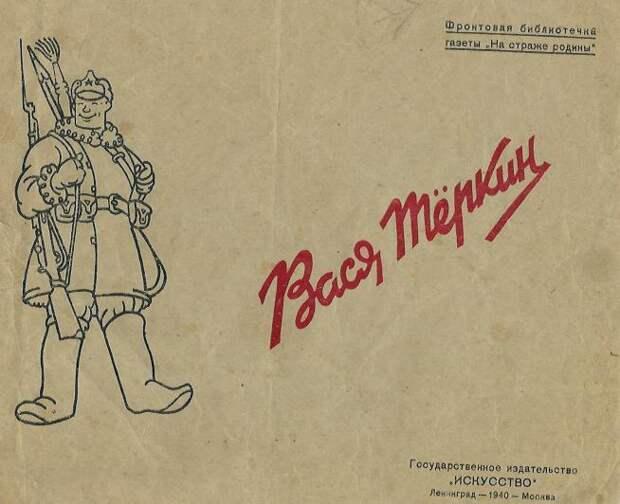 Как Василий Теркин появился на свет - финская война