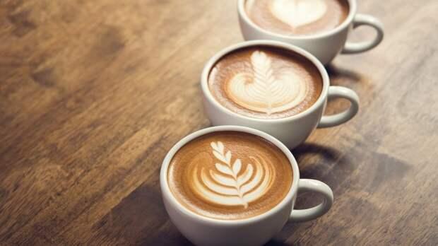 Группа врачей назвала количество чашек кофе в сутки для улучшения здоровья