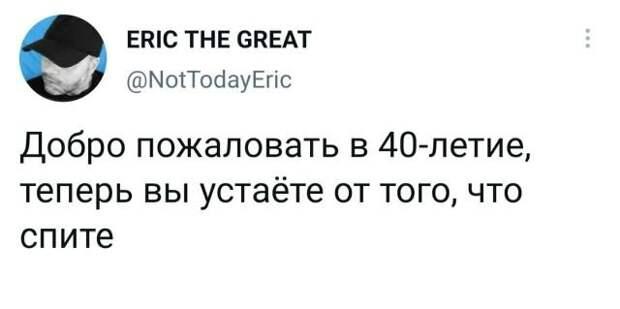 твит про 40-летие