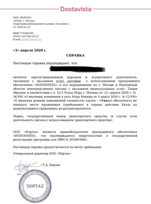Рынок поддельных пропусков в Москве поражает воображение: «Сделаем тебя медработником»