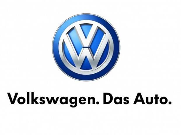 Volkswagen будет снижать расход нетрадиционными методами