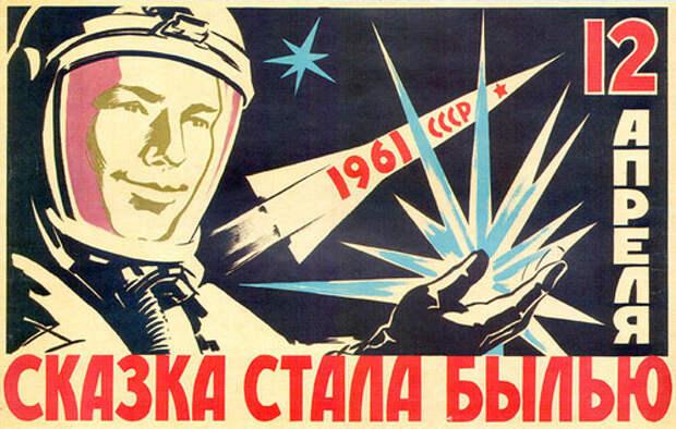 Плакат СССР: «Гагарин — первый человек в космосе». — 1961 г.