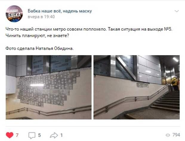 В переходе на станции метро «Бабушкинская» отвалилась плитка