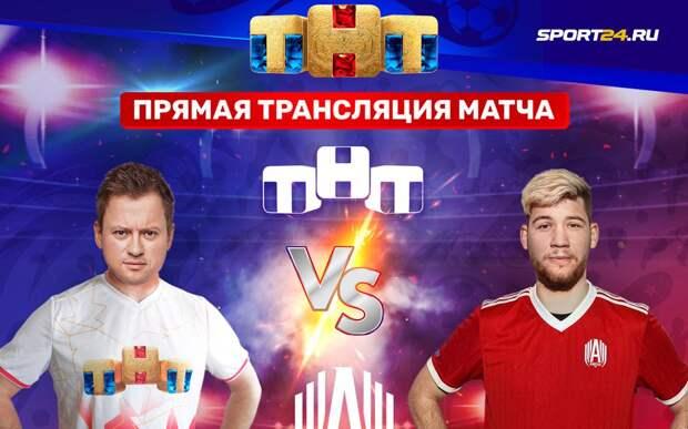 Звезды ТНТ сыграют с «Амкалом» в футбол по необычным правилам