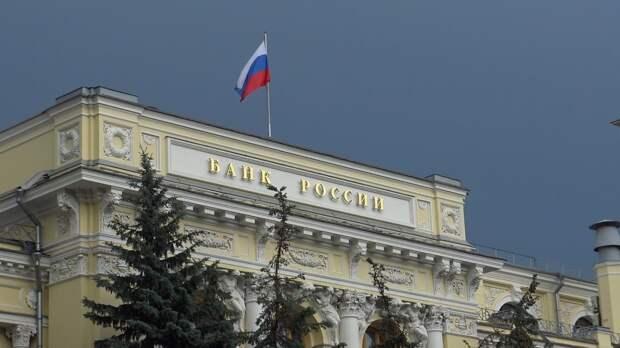 Центральный банк России предоставил отчет о работе за 2020 год