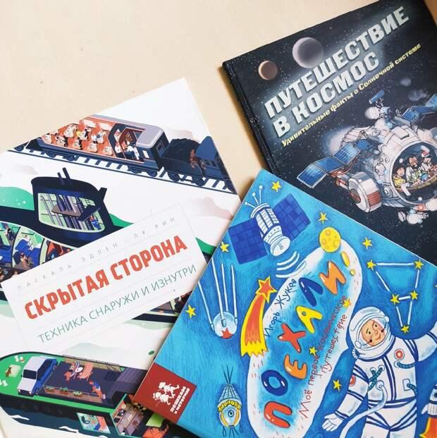 Путешествие в космос. Через книги к звездам