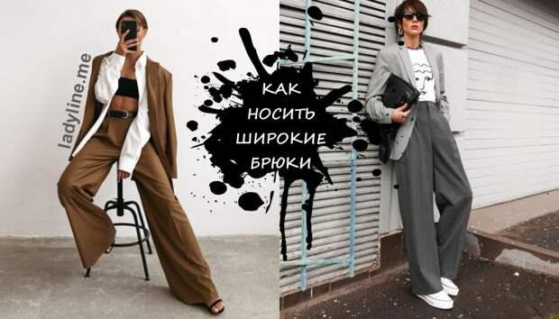 Широкие брюки: Как носить главный тренд этой осени