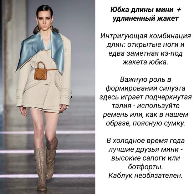 Тренды сезона осень-зима 2020/21: костюмы и комплекты с юбками