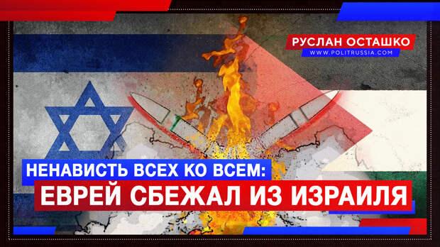 Еврей, сбежавший из Израиля: в России нет накала ненависти всех ко всем