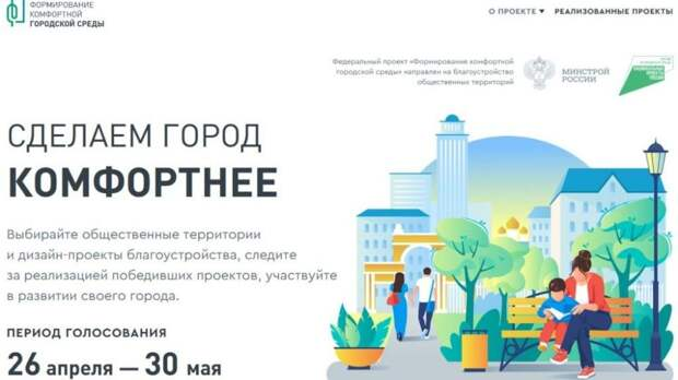 29 тысяч крымчан уже проголосовали за общественные территории, которые благоустроят в 2022 году