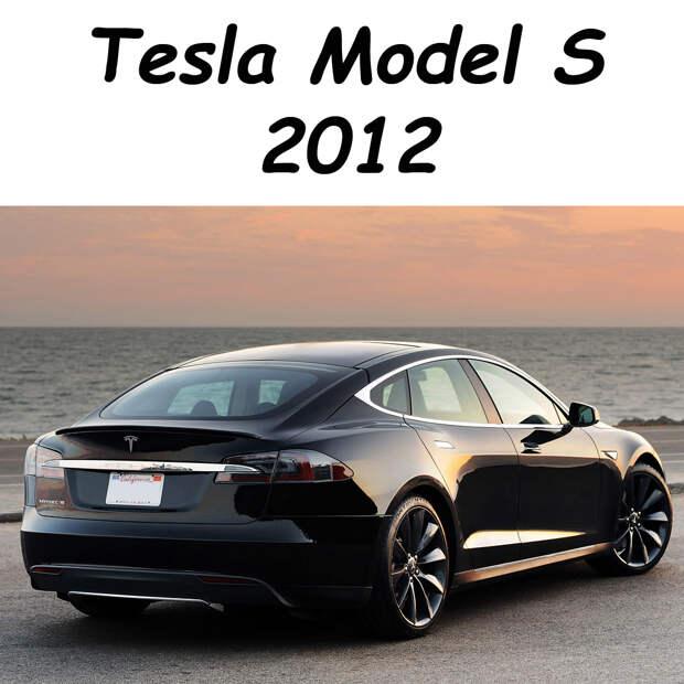 http://www.avto-mpl.com/images/stories/novinki-avtoproma/NA3-Tesla/Tesla-Model-S_02.jpg