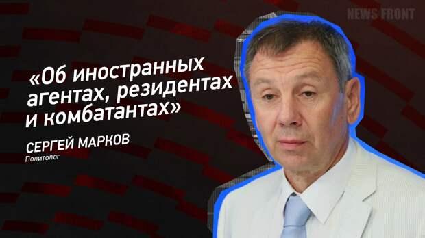 """Об иностранных агентах, резидентах и комбатантах"" - Сергей Марков"