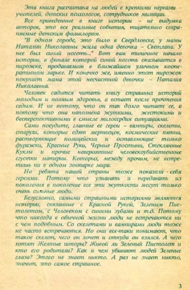 Детские триллеры из СССР.