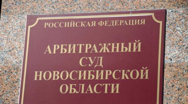Налоговики потребовали банкротства более 50 новосибирских компаний