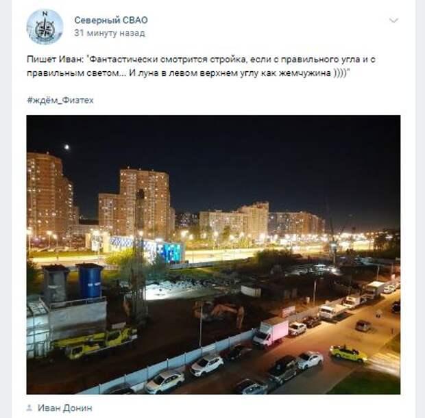 Фотокадр: «фантастическая» стройка на Дмитровке в Северном