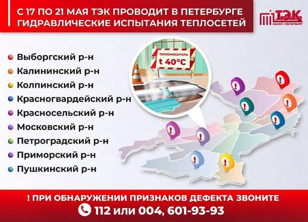 В девяти районах Петербурга пройдут испытания: в трубы пустят воду под сильным давлением
