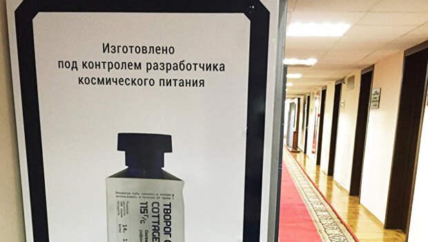 Сюрприз для новых народных избранников: в Госдуме появилось космическое меню