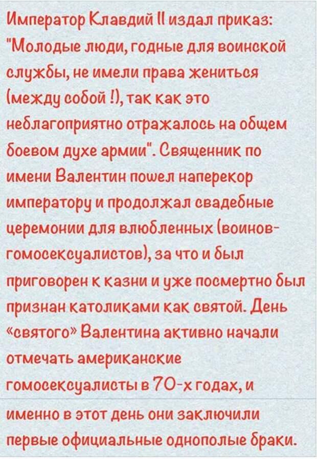 День влюбленных по-русски