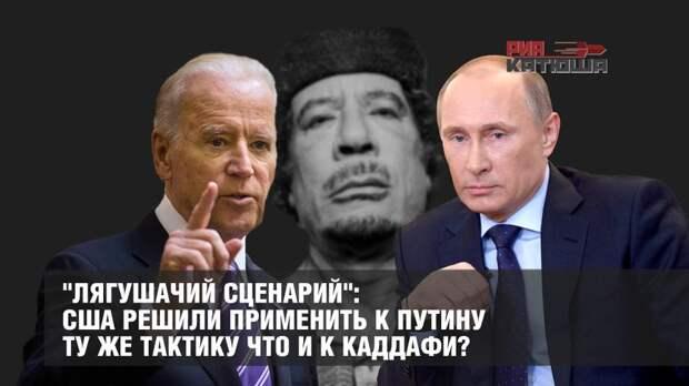 """""""Лягушачий сценарий"""": США решили применить к Путину ту же тактику что и к Каддафи?"""
