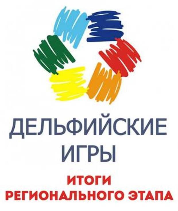 В Самарской области подвели итоги регионального тура Двадцатых молодежных Дельфийских игр России
