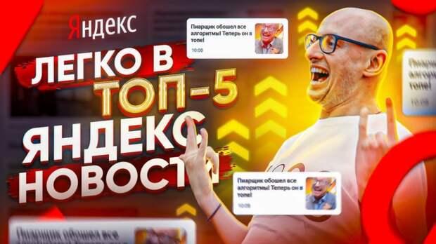 Как зайти в топ-5 Яндекс Новостей (пошаговая инструкция)