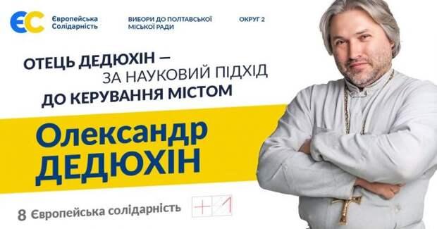 В «новой церкви» думают обучреждении наУкраине судов инквизиции