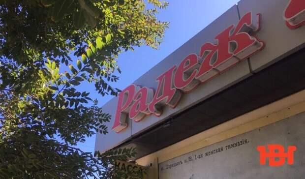 Волгоградцев пугают слухами о продаже магазинов «Радеж»