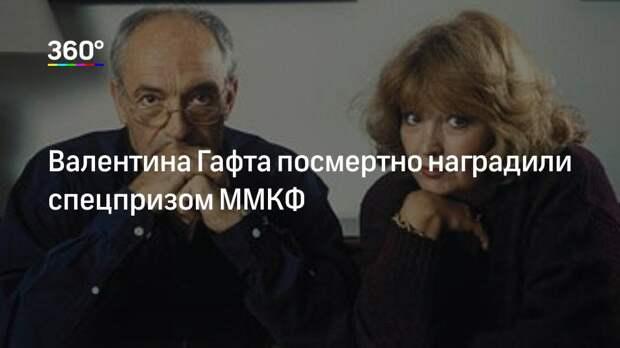 Валентина Гафта посмертно наградили спецпризом ММКФ