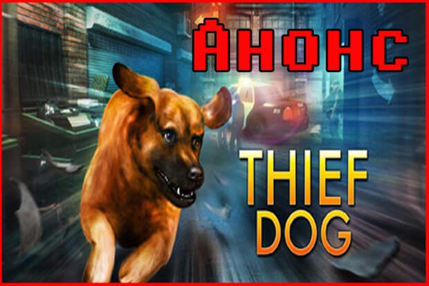 Анонс Thief Dog