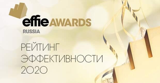 Опубликован Рейтинг эффективности Effie Russia 2020