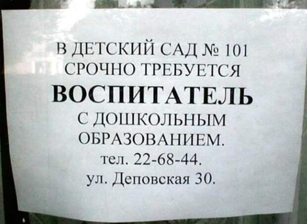 Нужны образованные люди. | Фото: fishki.