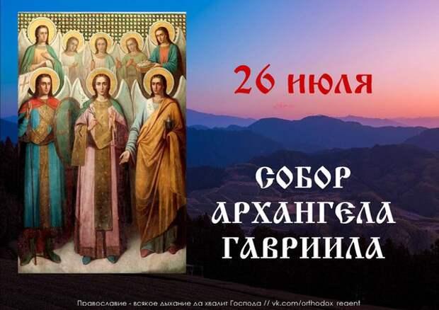 26 июля - Собор Архангела Гавриила.