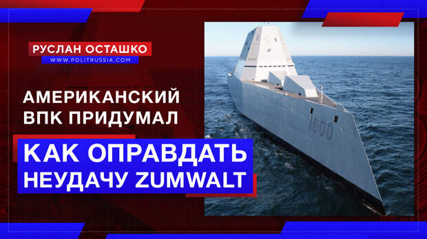 Американский ВПК придумал, как оправдать неудачу с эсминцами Zumwalt
