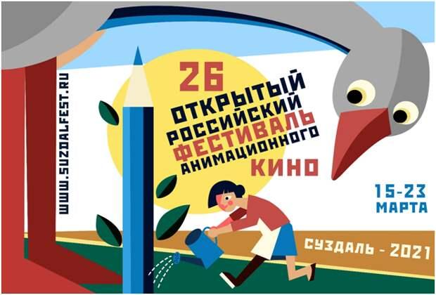 В кинотеатре на Коминтерна пройдет фестиваль анимационного кино