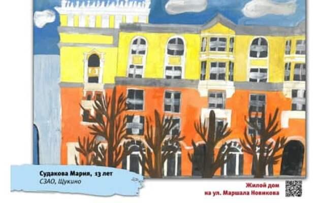 Юная художница из Щукина победила в окружном этапе конкурса детских рисунков