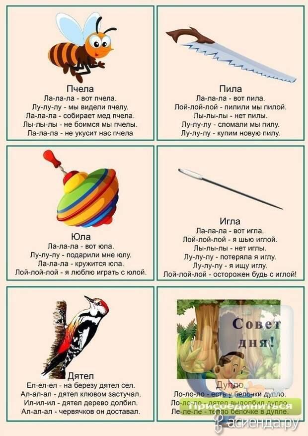 Чистоговорки для отработки трудных звуков для наших деток и внуков!