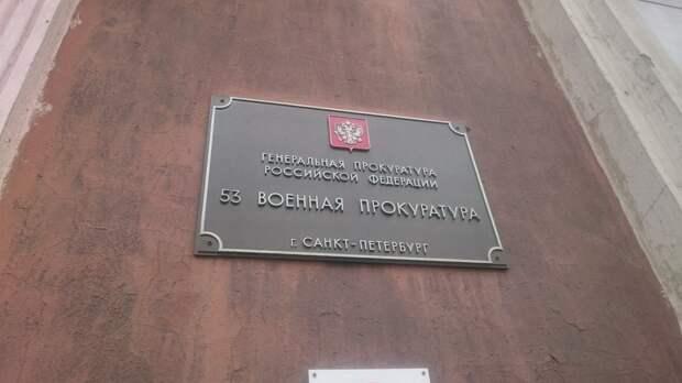 «Панцирь-2ПУ» исчез в поселке под Санкт-Петербургом