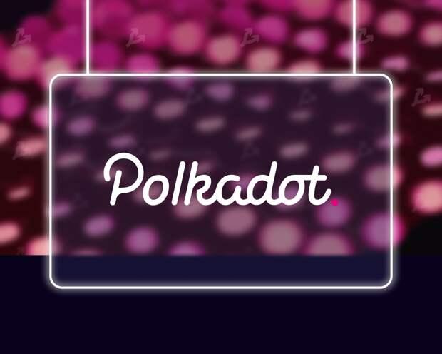 Стартовала последняя фаза запуска основной сети Polkadot