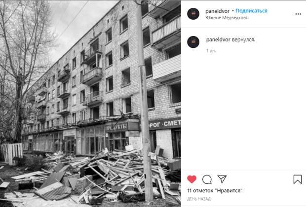 Фото дня: «хрущевки» прощаются с жителями Южного Медведкова