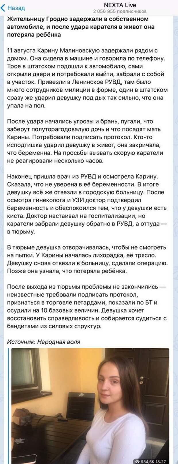 Очередная ложь NEXTA: «Белорусские силовики избили беременную женщину»