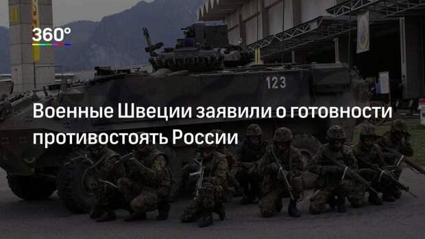 Военные Швеции заявили о готовности противостоять России