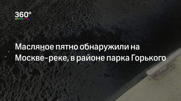 Масляное пятно обнаружили на Москве-реке, в районе парка Горького