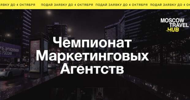 Moscow Travel Hub приглашает маркетинговые агентства к участию в чемпионате по продвижению тревел-продуктов