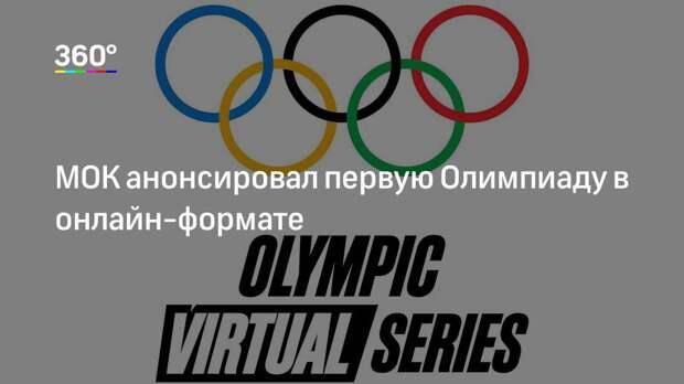 МОК анонсировал первую Олимпиаду в онлайн-формате