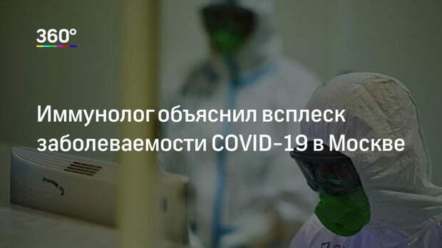 Иммунолог объяснил всплеск заболеваемости COVID-19 в Москве