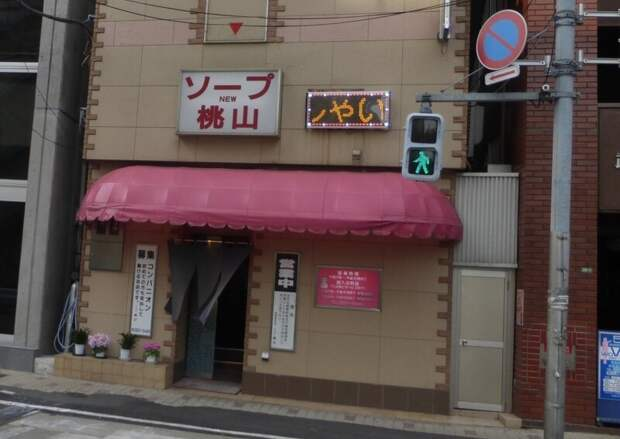 Что такое «грязный стул» идругие тайны японских «мыльных бань», куда ходят нетолько мыться