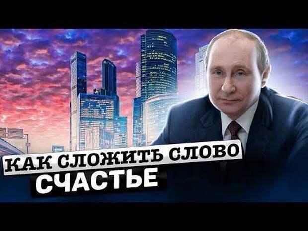 Путин вспоминает историю России. Как из букв «А П О Ж» сложить слово «СЧАСТЬЕ»