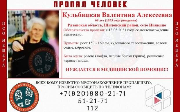 В Рязанской области пропала 68-летняя женщина
