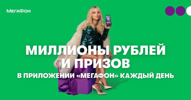«МегаФон» запустил новую рекламную кампанию о миллионах и удаче